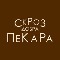skroz-dobra-pekara-logo